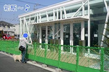 08.3.16東山田駅②.JPG
